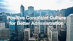 Positive Complaint Culture for Better Administration (5 seconds)