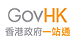Hong Kong SAR Government Homepage